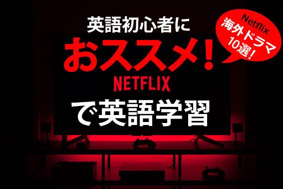 Netflix-study-english