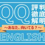 QQイングリッシュ評判