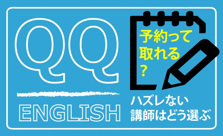 qq english reservation
