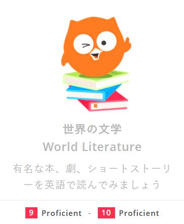 DMM英会話 文学