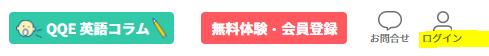 QQホームページ