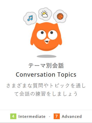 DMM英会話 テーマ