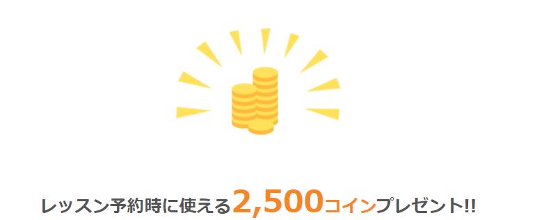 coin present