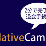 Native camp 退会