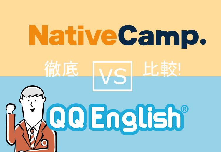 NC+QQ比較