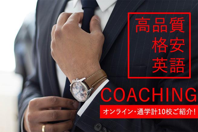 格安英語コーチング紹介