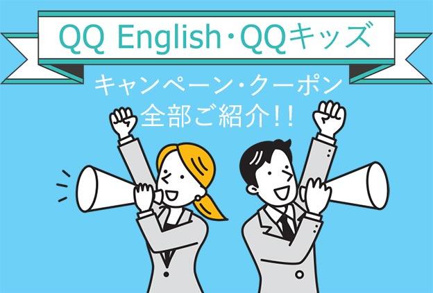QQ-English-campaign