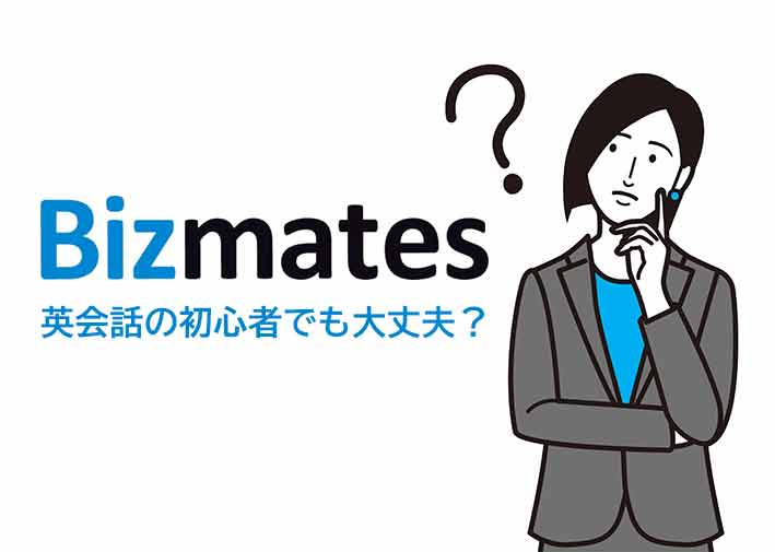 bizmates 初心者