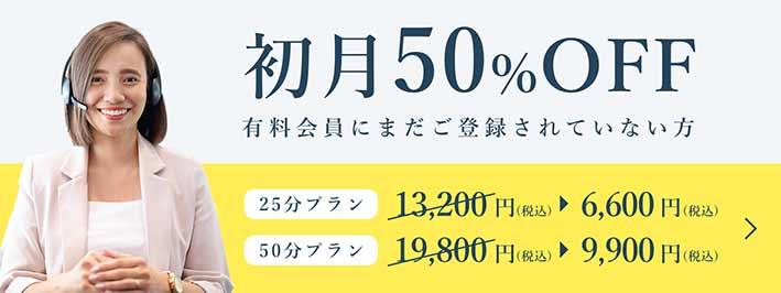 bizmates-half-price-campaign