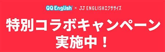 JJ ENGLISHエクササイズQQコラボ